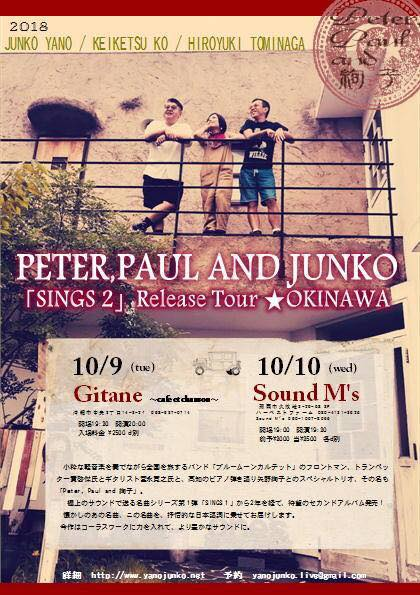 Peter,Paul and Junko